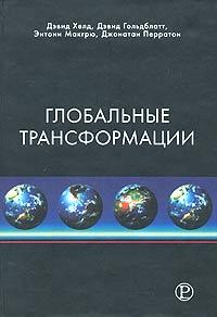 Глобальные трансформации. Политика, экономика и культура