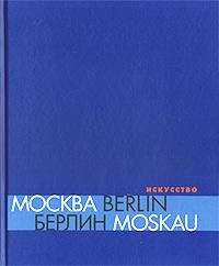 Москва - Berlin / Берлин - Moskau 1950 - 2000. Каталог выставки. Искусство: Современный взгляд