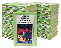 Миры Айзека Азимова. В 13 книгах + Новые миры Айзека Азимова. В 6 книгах (комплект из 19 книг)