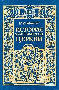 История Христианской Церкви