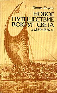 Новое путешествие вокруг света в 1823 - 1826 гг.