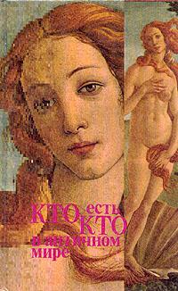 Кто есть кто в античном мире. Справочник
