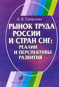 Рынок труда России и стран СНГ: реалии и перспективы развития