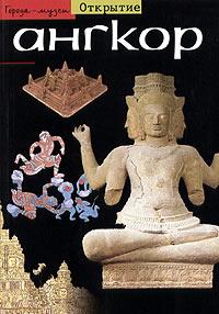 Ангкор. Лес из камня ( 5-17-017626-0, 5-271-06068-3, 2-07-053091-4 )