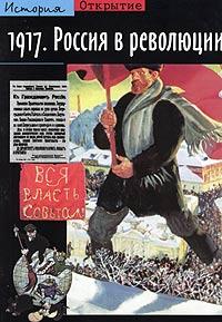 1917. Россия в революции ( 5-17-018475-1, 5-271-06181-7, 2-07-053415-4 )