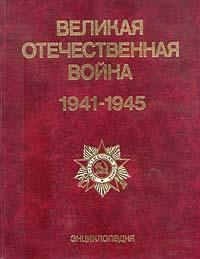 Великая Отечественная война 1941 - 1945. Энциклопедия