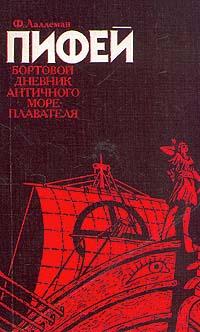 Пифей. Бортовой дневник античного мореплавателя