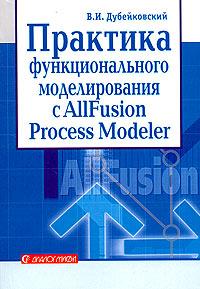Практика функционального моделирования с ALLFusion Process Modeler 4.1. Где? Зачем? Как?