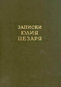 Записки Юлия Цезаря