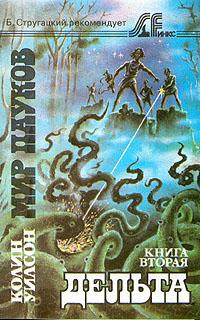 Мир пауков. Книга вторая. Дельта