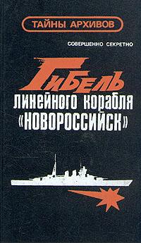 """Гибель линейного корабля """"Новороссийск"""""""