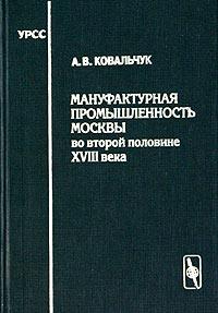 Мануфактурная промышленность Москвы во второй половине XVIII века. Текстильное производство