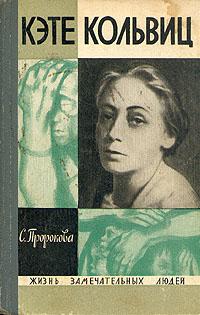 Кэте Кольвиц