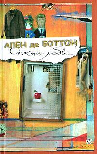 Ален де Боттон Опыты любви