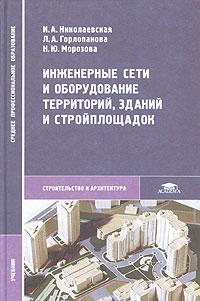 Инженерные сети и оборудование территорий, зданий и стройплощадок