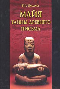 Майя. Тайны древнего письма