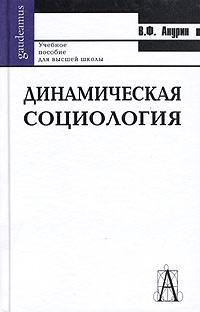 Динамическая социология