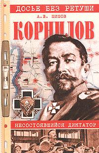 Корнилов. Несостоявшийся диктатор