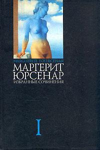 Маргерит Юрсенар. Избранные сочинения в 3 томах. Том 1