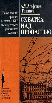 Схватка над пропастью. На основании архивов Гестапо и КГБ и свидетельств участников событий
