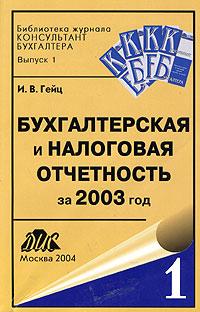 Бухгалтерская и налоговая отчетность за 2003 год. И. В. Гейц
