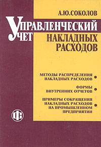 Управленческий учет накладных расходов. А. Ю. Соколов