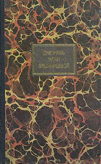 Дневник Марии Башкирцевой. Избранные страницы
