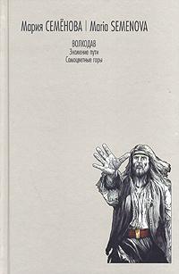 Мария Семенова Волкодав. Знамение пути. Самоцветные горы