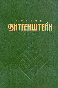 Людвиг Витгенштейн. Философские работы. Часть 1