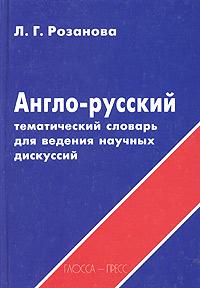 Англо-русский тематический словарь для ведения научных дискуссий (с примерами)