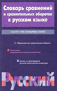 Словарь сравнений и сравнительных оборотов в русском языке. Около 1300 словарных статей ( 5-17-020680-1, 5-271-08271-7, 5-9577-0992-1 )