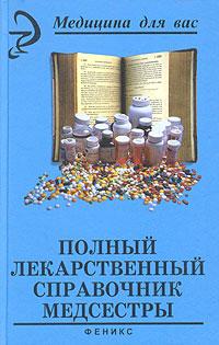 Полный лекарственный справочник медсестры