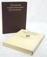 Московская изобразительная Пушкиниана