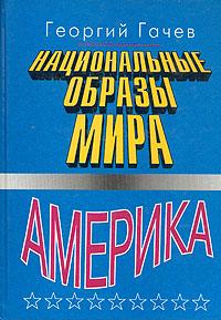 Zakazat.ru: Национальные образы мира. Америка. Георгий Гачев