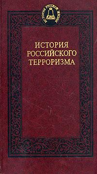 История российского терроризма