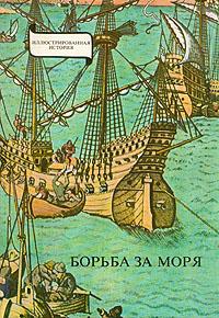 Борьба за моря