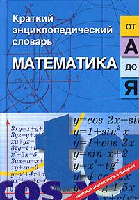 Математика от А до Я12296407Словарь поможет читателю получить сведения о математике, основных направлениях ее приложений на практике, познакомит с математическими понятиями. Одна из задач книги - заинтересовать юношество этой древней и важнейшей ныне наукой, помочь в формировании логического мышления, в усвоении учебной программы. Для школьников старшего школьного возраста, абитуриентов, студентов, широкого круга читателей.