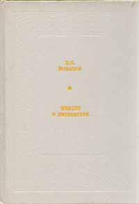 В. В. Розанов. Мысли о литературе