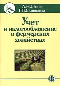 Учет и налогообложение в фермерских хозяйствах
