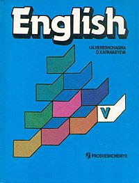 English-5 / Английский язык. 5 класс