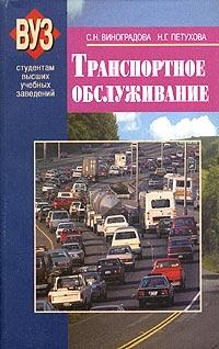 Транспортное обслуживание. С. Н. Виноградова, Н. Г. Петухова