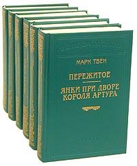 Марк Твен (комплект из 6 книг)
