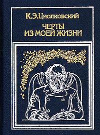 К. Э. Циолковский. Черты из моей жизни