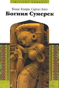 Богиня Сумерек
