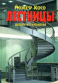 Лестницы. Дизайн и технология