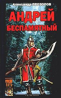 Андрей Беспамятный. Кастинг Ивана Грозного