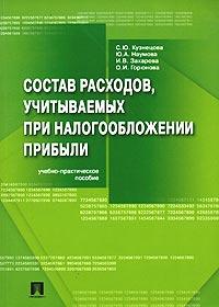 Состав расходов, учитываемых при налогообложении прибыли. Учебно-практическое пособие ( 5-98032-549-2 )