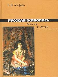 Русская живопись. Мысли и думы