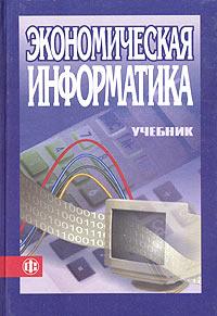 Экономическая информатика. Учебник