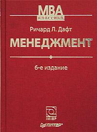 Менеджмент. Ричард Л. Дафт